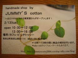 Jummys_cotton_139